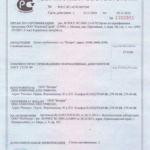 Сертификат качества Газобетон