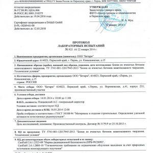 Санэпидем протокол стр1